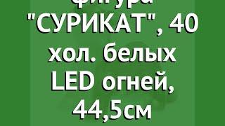 Светящаяся фигура СУРИКАТ, 40 хол. белых LED огней, 44,5см (KAEMINGK) обзор 492127