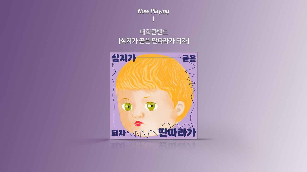 [Audio] Bae Hee Gwan Band (배희관밴드) - DDAN DDARA (심지가 곧은 딴따라가 되자)