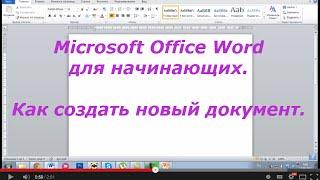 как создавать документ Word и работать в нем