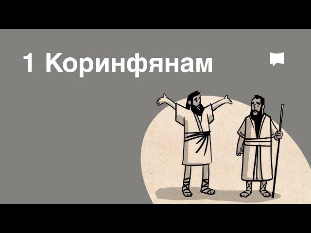Читай Библию: 1-е Послание к Коринфянам