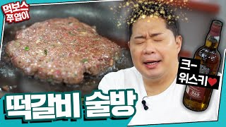 [Drinking Mukbang] Jooyup style recipe for tteok-galbi! (※A great day for drinking!!)