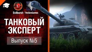 Танковый Эксперт №5 - от Evilborsh и TheSireGames [World of Tanks]