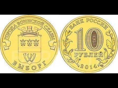 10 рублей Выборг !!!