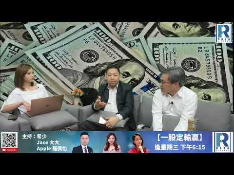 CC RagaFinance:一名經人 20200709 -- 主持:羅家聰 KC 博士、羅尚沛 Euegne、顧芷筠 Debby
