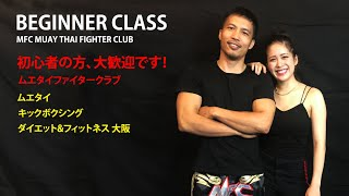 Beginner !ムエタイ キックボクシング  ダイエット&フィットネス 大阪