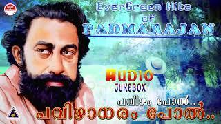 പവിഴം പോൽ..പവിഴാധരം പോൽ..|പദ്മരാജൻ ഹിറ്റ്സ്|Padmarajan Hits|Evergreen Hit Melodies of PADMARAJAN
