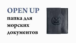 Обзор папки для морских документов Open Up