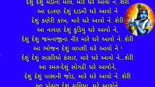 10 aa Sheri vadaavi sajja karu ghare aavone lyrics આ શેરી વળાવી સજ્જ કરુ ઘરે આવોને