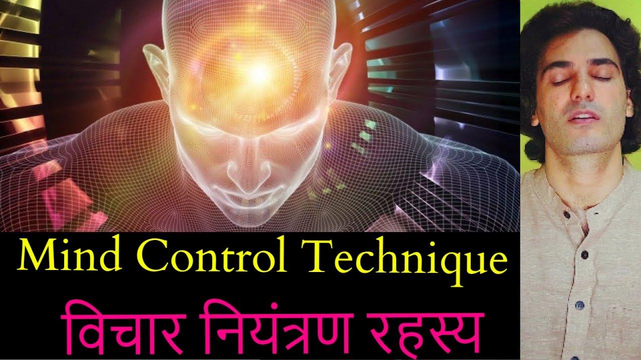 Mind control techniques - Mind Control Thought Control Techniques