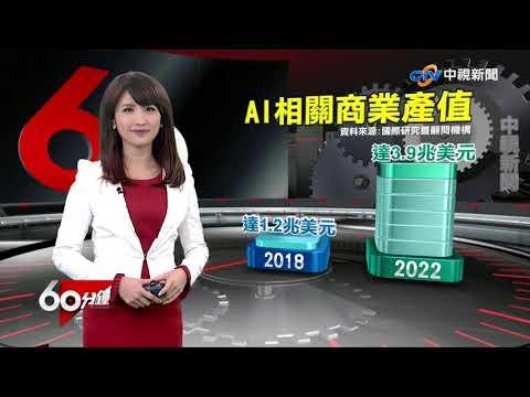 科技領軍 生活翻轉ing─完整版│60分鐘20181208