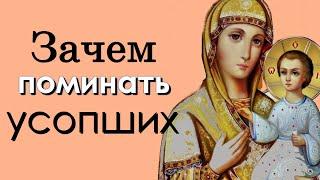 Кто молится за УМЕРШИХ, тот ..... - Иеромонах Силуан (Межинский)