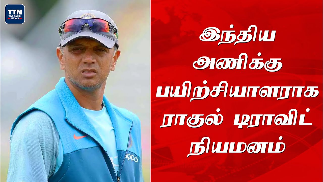 Top10News | Indian Team Coach-ஆக Rahul Dravid நியமனம் | BJP | Corona Update | CM Stalin | Tamil Nadu
