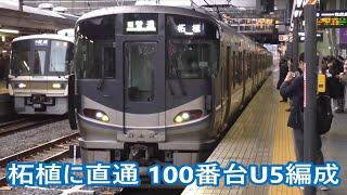 【JR西日本】京都駅から柘植駅まで直通運転する225系100番台U5編成