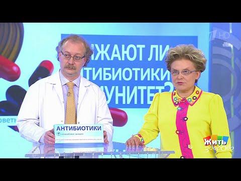 Жить здорово! Совет за минуту: снижают ли антибиотики иммунитет(21.05.2018)