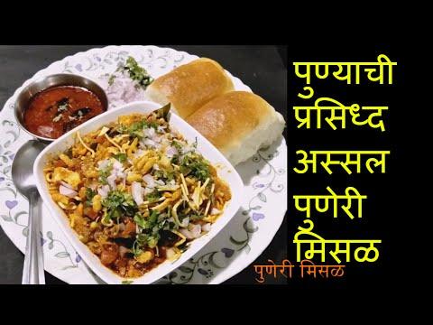 Puneri Misal pav | अस्सल पुणेरी मिसळ |How to make Puneri Misal at Home |Puneri Misal by Khamang