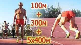 Разорвал личный рекорд на 300м. Техника бега.