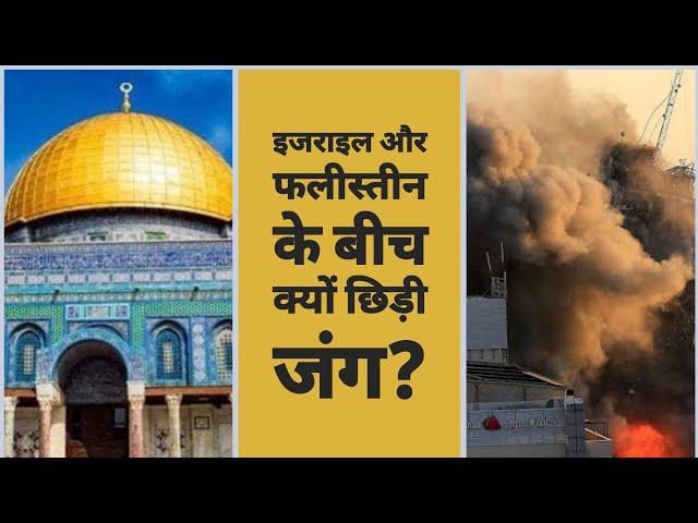 Al Aqsa Mosque Conflict Explained (Hindi)