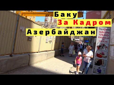 Баку за Кадром. Азербайджан с Детьми за Кадром #ЖзК