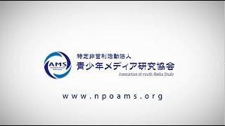 NPO法人青少年メディア研究協会2017