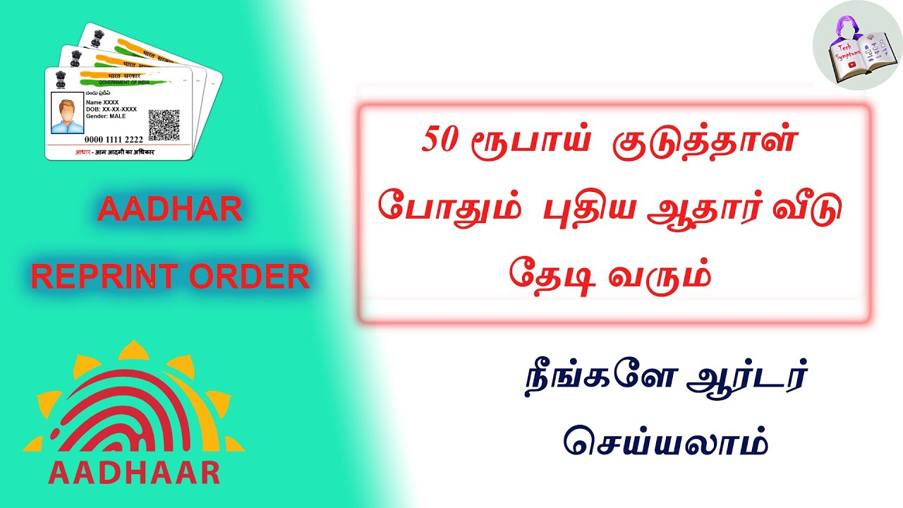 Pay 50 Rupees- Lost or damaged Aadhar Will be at Your Door Step||Aadhar Reprint Order||Tech Symptoms
