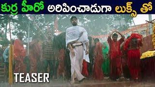 Charan Tej's Ayushman Bhava Movie Teaser 2018 - Latest Telugu Movie 2018