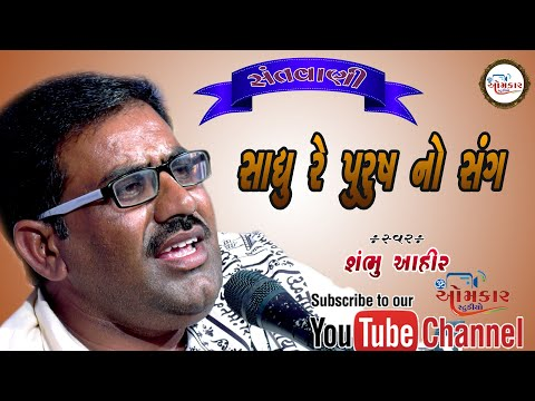 || Bhagye re madiyo sadhu purus no shang ||ભાગ્યે રે મડીયો સાધુ પુરસ નો શંગ -shambhu ahir jaru kutch