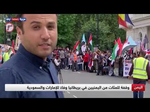 وقفة للمئات من اليمنيين في بريطانيا وفاءً للإمارات و السعودية