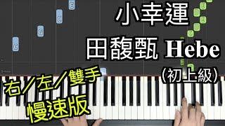 「鋼琴教學」小幸運- 田馥甄 Hebe 「慢速版」