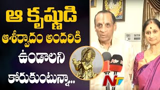 Governor Narasimhan With His Wife Celebrates Krishnashtami at Raj Bhavan | NTV