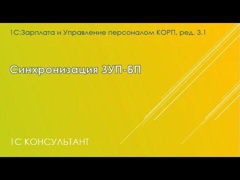 Синхронизация 1С: ЗУП