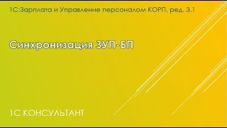 Синхронизация 1С ЗУП БП 8.3