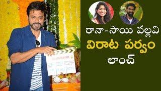Rana Daggubati & Sai Pallavi's 'Virata Parvam' Launch | Suresh Productions | Venu Udugula