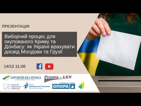 Ukraine Crisis Media Center: The election process for the occupied Crimea and Donbass. UCMC 14.12.2020