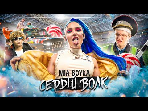 MIA BOYKA -