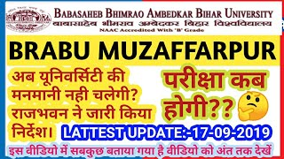 bihar university muzaffarpur ||BRABU EXAM 2019 ||BRABU LATTEST UPDATE||#BRABU//ADMISSION 2019