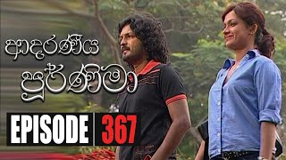 Adaraniya Poornima | Episode 367 19th November 2020 Thumbnail
