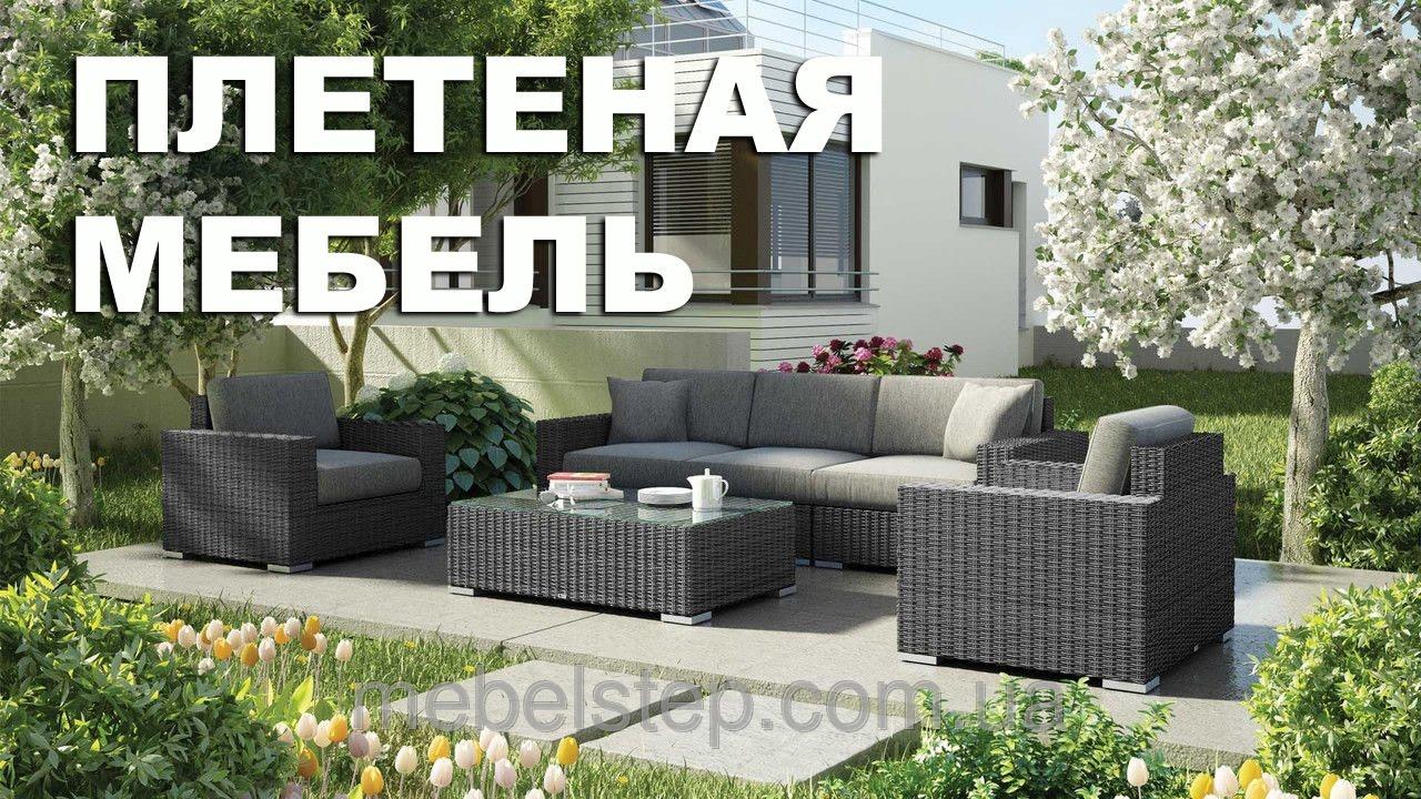 Интернет-магазин мебели из ротанга. Ротанговая мебель со скидкой, купить мебель из ротанга в москве. Низкая цена с доставкой по москве и россии.