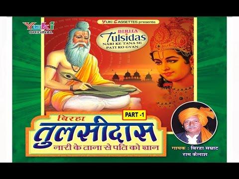 तुलसीदास  / Naari Ke Taana Se Pati Ka Gyan Part-1 | Bhojpuri Birha | by Ram Kailsh Yadav