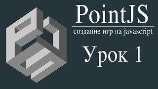 Урок 1 - Как создать свою браузерную 2D игру на javascript. Движок PointJS