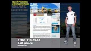 Создание сайтов. Челябинск.(, 2013-03-10T10:28:12.000Z)