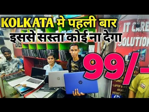 Kolkata Second Hand Laptop ||Kolkata Used Old Laptop Market||it Care Solution |By Traditional Vlog