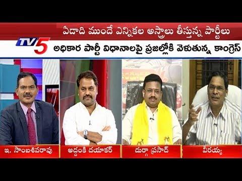 బీజేపీ ఆపరేషన్ను తెలంగాణ సిరియస్గా తీసుకుందా..?   Telangana Updates   Top Story   TV5 News
