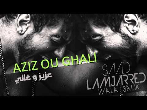 Saad Lemjarrad & Bachir Abdou - 3ziz w Ghali |  (سعد لمجرد و بشير عبده - عزيز و غالي (النسخة الأصلية