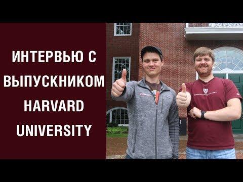 #14. Учеба в США Harvard. MBA в Harvard Business School. Интервью со студентом  Harvard
