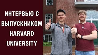 #14. Учеба в США Harvard. MBA в Harvard Business School. Интервью со студентом  Harvard