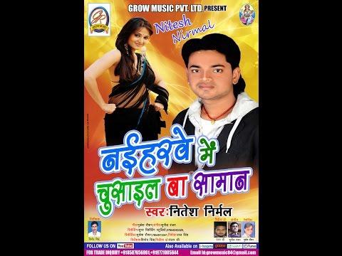 नइहरवे में चुसाइल बा समान || Nitesh Nirmal || 2017 Latest Bhojpuri Song || Grow Music