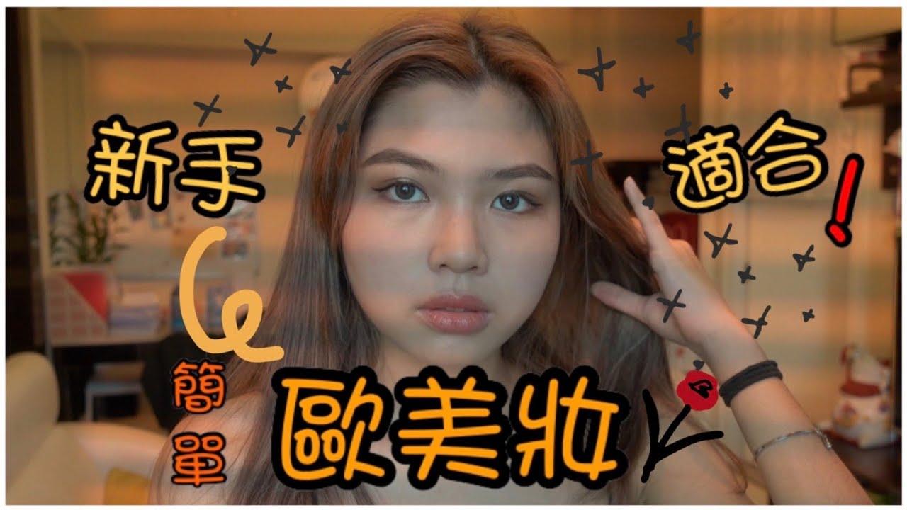 簡單日常歐美妝(含眼線教學)!Kimmy cheung - YouTube