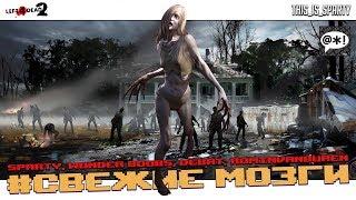 Left 4 Dead 2 - СВЕЖИЕМОЗГИ