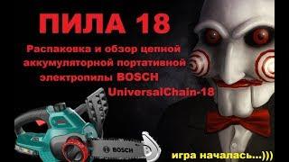 Акумуляторна ланцюгова електропила BOSCH UniversalChain-18: Огляд, розпакування та підготовка до роботи.