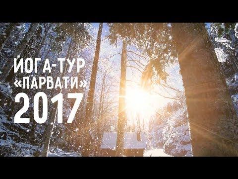 НОВОГОДНИЙ ЙОГА-ТУР 2017